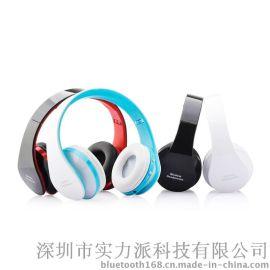 头戴式立体声蓝牙耳机支持插线播放3.5音频接口一机两用
