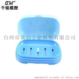 定做日用品模具 香皂盒模具 注塑成型加工