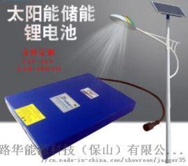 厂家订制 太阳能路灯锂电池 18650 3C放电 动力电池组