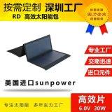 廠家直銷5V30W戶外攜帶型太陽能充電摺疊包定製