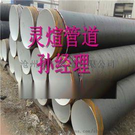 徐州市1620*20双层环氧粉末防腐钢管