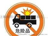 上海浦东新区危险化学品经营许可申请