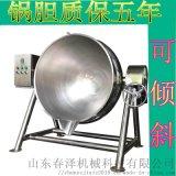 【安装容易】豆腐汤熬制锅 夹层锅材质