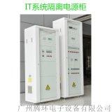 南陽醫用IT隔離電源櫃及絕緣監控系統