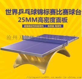 厂家生产直销包厢式金彩虹乒乓球台