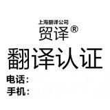 证件翻译贸译翻译公司上海