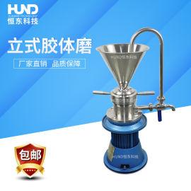 广州恒东不锈钢分体胶体磨 研磨机 花生酱磨浆机