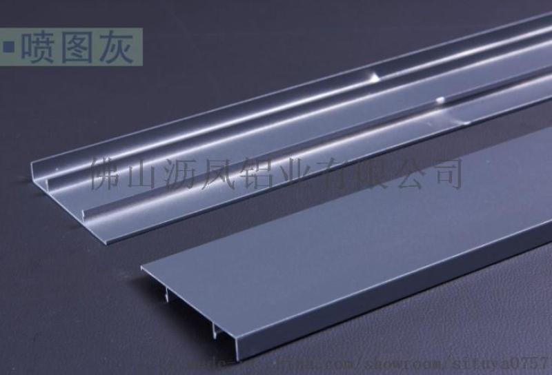 武汉40mm铝合金踢脚线 沥凤铝业