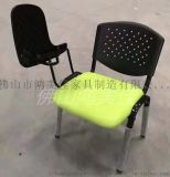 廠家定製軟包坐墊帶寫字板書網**培訓椅