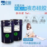 耐高溫環保無毒無味不冒油的人體矽膠