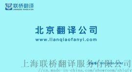新聞:上海英語同傳翻譯 上海同傳設備租賃公司