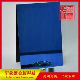 **宝石蓝镜面不锈钢装饰板 彩色镜面抗指纹不锈钢