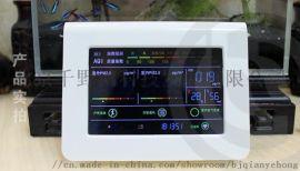 家用PM2.5空气质量检测仪 激光测霾仪 手机操控