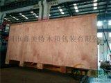 深圳沙井木箱包装公司,定制设备木箱包装