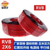 深圳市金環宇電線電纜RVB 2芯6平方國標監控LED喇叭電源併線