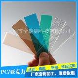 多色pc板加工 PC角度折弯 pc板CNC加工 切割 雕刻 印刷 耐折弯