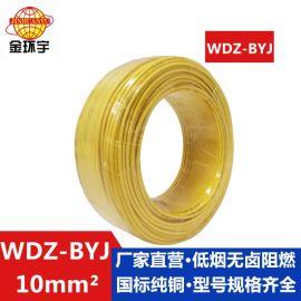 金环宇电线,WDZ-BYJ 10电线,电力电缆,环保电线,无卤低烟电线