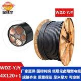 金环宇低烟无卤电缆批发 WDZ-YJY 4*120+1*70电缆 环保电缆厂家