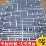 厂价供应热镀锌钢格栅 黄田污水治理钢格板 走道平台网格板厂家