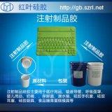 注射硅胶 注射成型双组液体硅胶