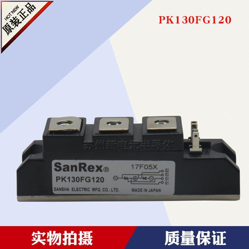 全新原裝可控矽PK130FG80  現貨