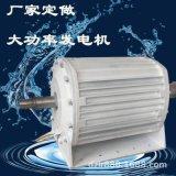 純銅線低速永磁發電機廠家定製50赫茲水力用低速發電機三相交流