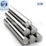 高純鋁棒Al99.99%鋁棒廠家 可零切鋁棒材