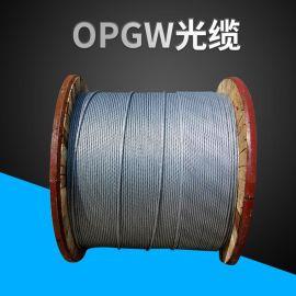 杆塔 廠家直銷 OPGW電力光纜 12 24 48芯 光纖復合架空導線