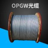 杆塔 廠家直銷 OPGW電力光纜 12 24 48芯 光纖複合架空導線
