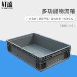 轩盛,600-147物流箱,大号食品周转筐,收纳箱