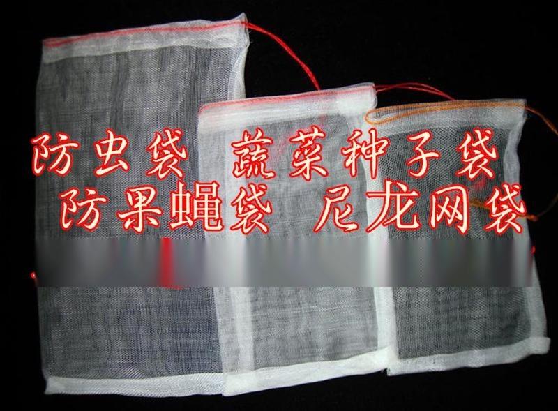防虫网兜果蔬隔离袋种子储存袋水稻浸种袋瓜果蔬菜套防果蝇pe袋