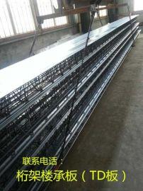 供应TD3-90型钢筋桁架楼承板,钢筋桁架楼承板尽在天津胜博