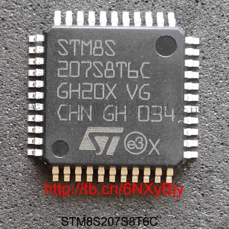 STM8位单片机STM8S207S8T6C