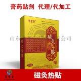 自發熱膏藥磁灸熱貼生產廠家,膏藥代理,磁灸熱貼招商