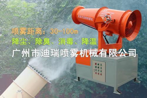 迪瑞牌DRFPGD固定式远程喷雾风炮