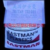 耐高温Tritan聚酯 无双酚A透明水杯用料PCTG TX1001