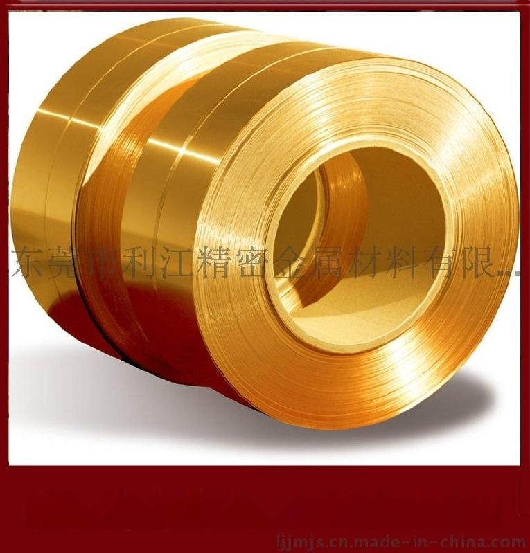 环保c2680黄铜带 H68 H70H80 H90 H96黄铜带