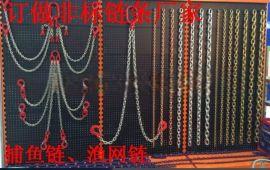 生产表面光滑渔网链厂家,高质量合金钢不挂网渔网链,13mm捕鱼链