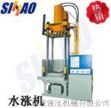 汽车管件内高压水胀成型汽车管件专用液压机
