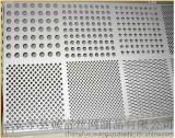 廣東廠家直銷方孔網衝孔網 304不鏽鋼板