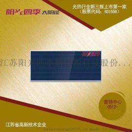 阳光四季蓝钛平板集热器