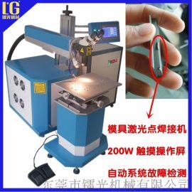 新品高性能激光焊接机,广告字专用激光点焊机