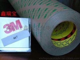 3m无基材双面胶  品种多样  质量可靠 厂家鑫瑞宝