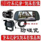 宇鸿24V大货车防碰瓷行车记录仪倒车影像系统