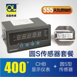 QL-圆S型套餐 称重传感器系列 圆S型 配 小尺寸CHB显示仪表 及放大器 精度高
