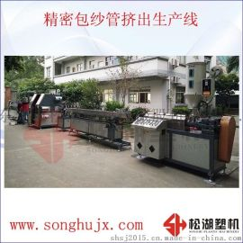 供应优质PU夹纱管/PU网管/PU高压管/PU喷涂管生产设备松湖制造