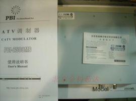 PBI-2500MB多制式固定频道邻频调制器 PBI-2500调制器