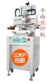 平面丝印机 丝印机厂家