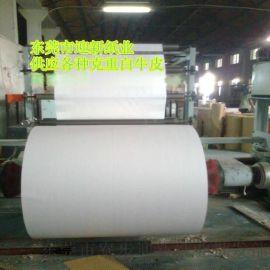 供应40克 50克 60克 70克 80克全木浆白牛皮 纸 / 进口国产牛皮纸