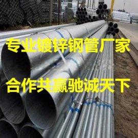 热 镀锌钢管生产厂家